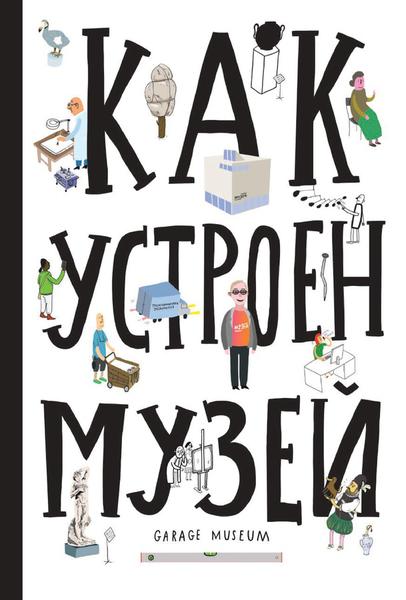 Новые книжки с картинками: детям об искусстве