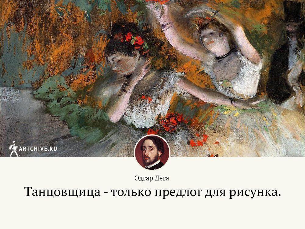 Арткрытки: 10 цитат Эдгара Дега, художника с острым умом и острым языком