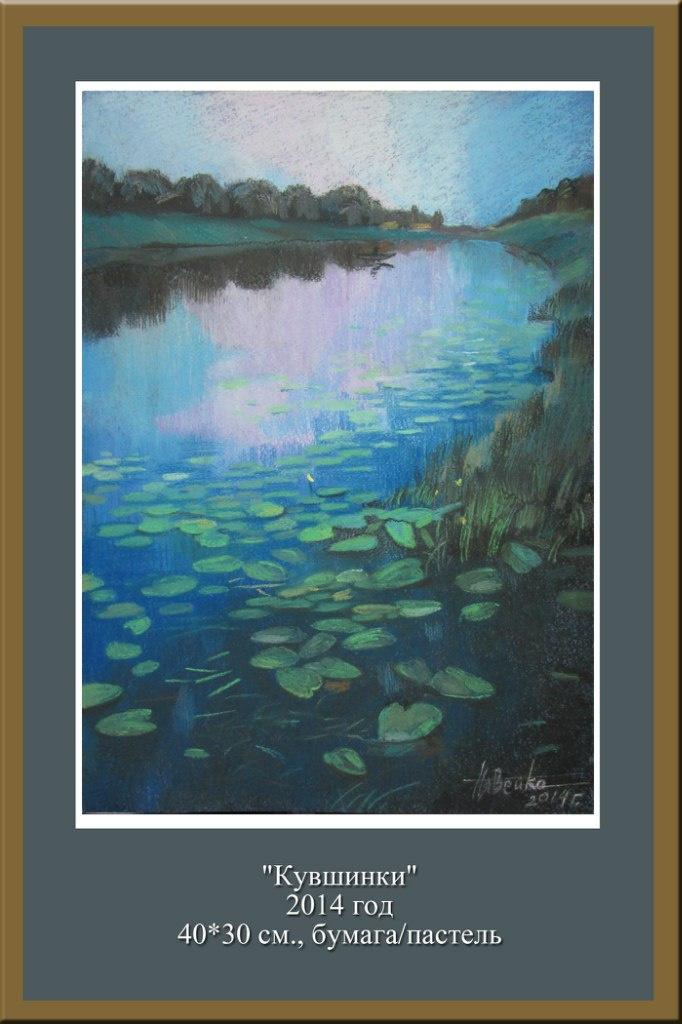 Julia Sergeevna Neveiko. Water lilies