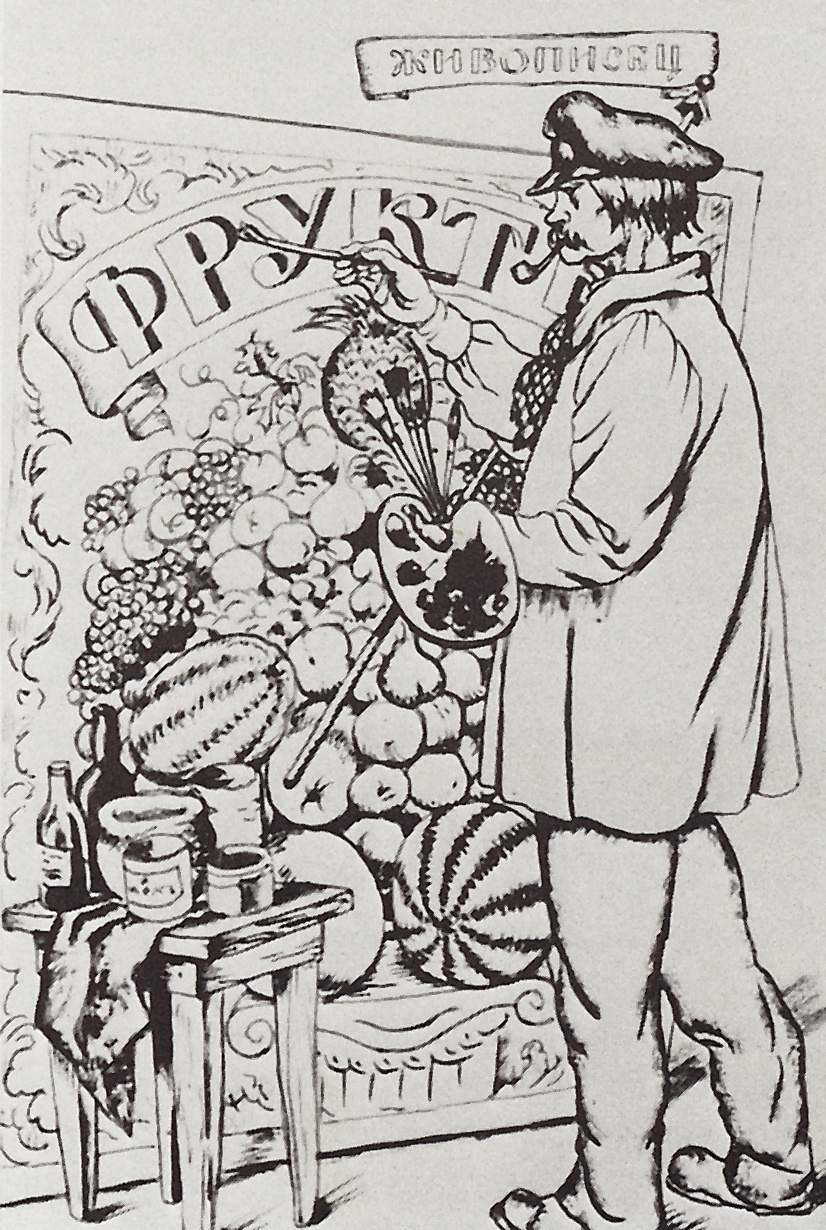 "Boris Mikhailovich Kustodiev. Painter. From the series ""Work"""