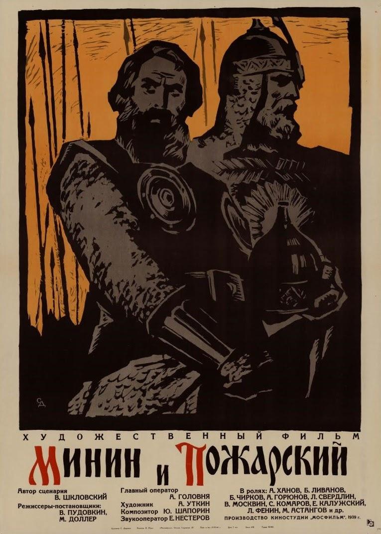 Sergei Ignatievich Datskevich. Minin and Pozharsky