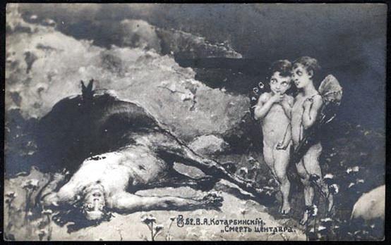 Вильгельм Александрович Котарбинский. Смерть центавра