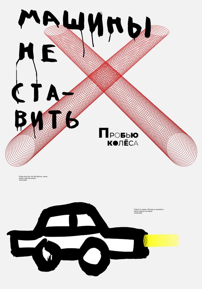 Кирилл Александрович Гончаров. Do not put cars