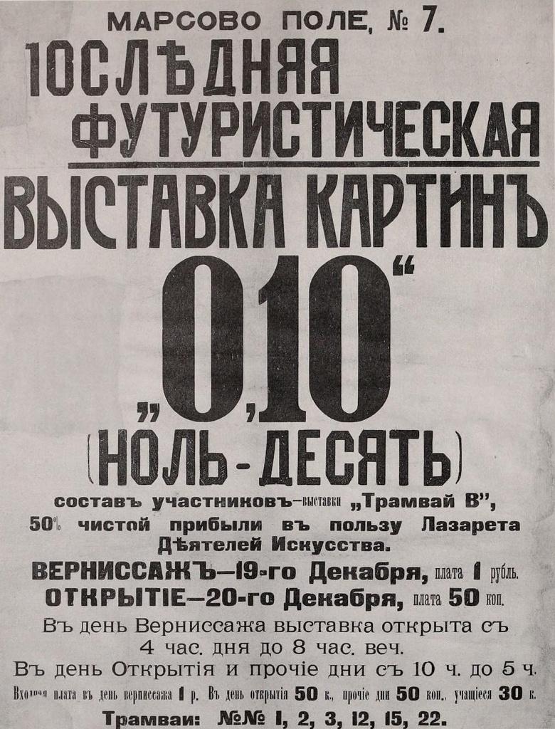 Картинки по запросу футуристическая выставка 0,10