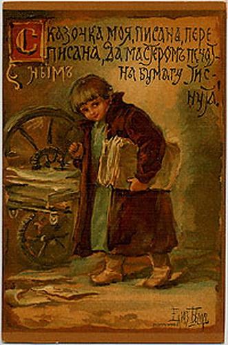 Елизавета Меркурьевна Бём (Эндаурова). Сказочка моя писана