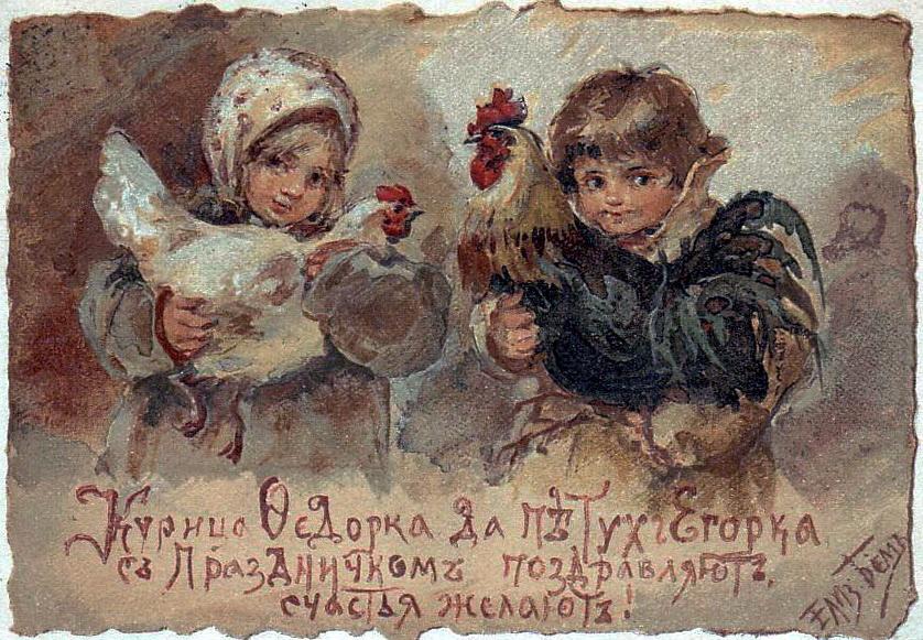 Елизавета Меркурьевна Бём (Эндаурова). Курица