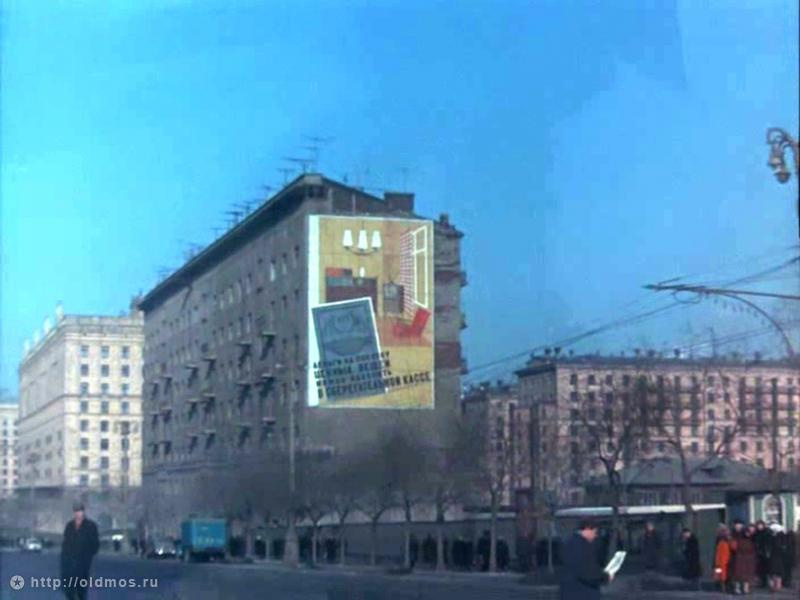 "Historical photos. Advertising of a savings bank on Mira Avenue in Moscow. Frame from the film ""Dima Gorin's Career"" (1961)"