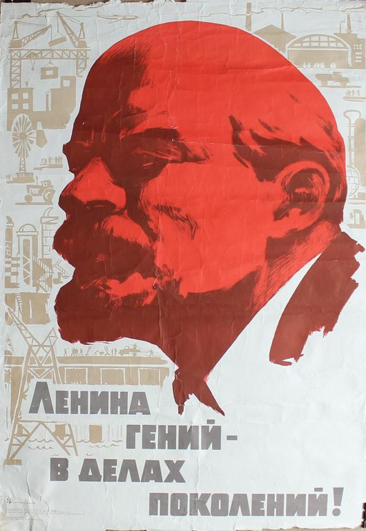 Lesegri. Ленина гений - в делах поколений!