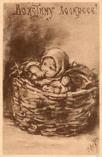 Елизавета Меркурьевна Бём (Эндаурова). Воистину Воскресе!