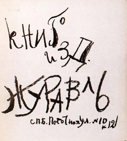 Kazimir Malevich. Lower cover. Three
