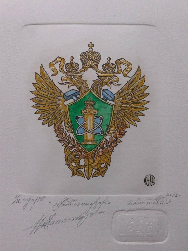 Igor Alexandrovich Chernyshov. RosTechNadhor