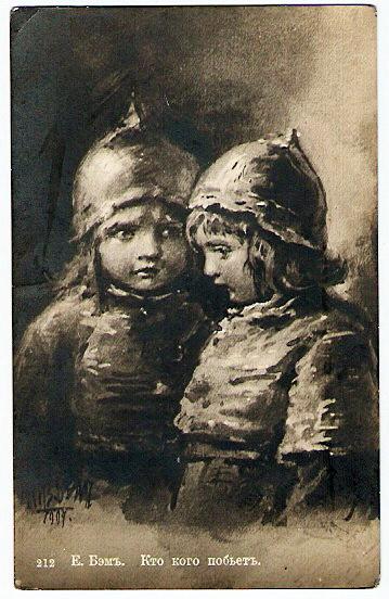 Елизавета Меркурьевна Бём (Эндаурова). Кто кого побьет