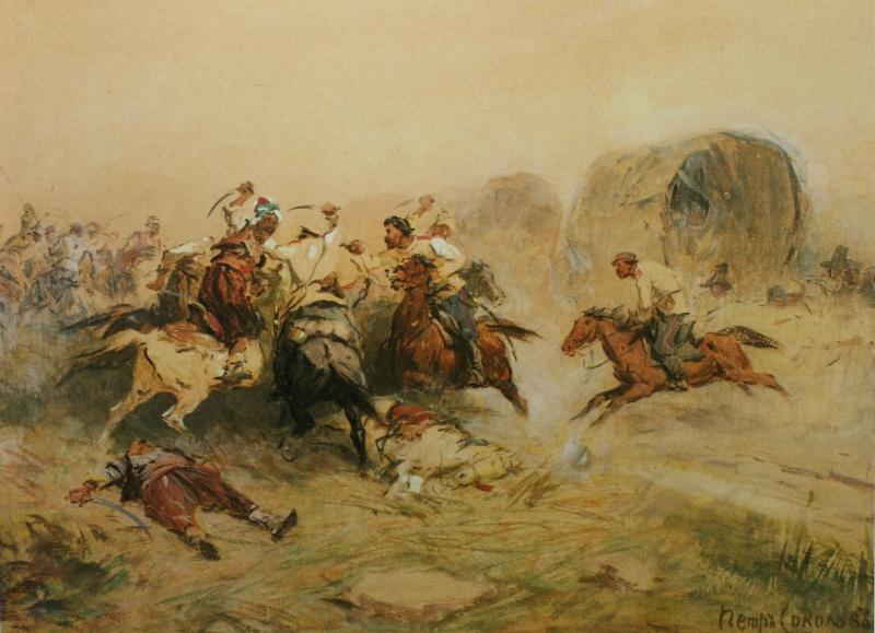 Петр Петрович Соколов. «Стычка казаков с башибузуками» 1877-1878