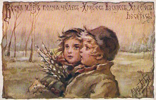 Елизавета Меркурьевна Бём (Эндаурова). Весна идет