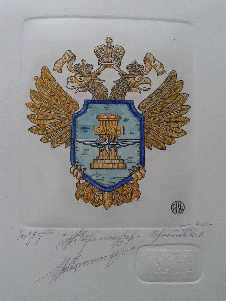 Igor Alexandrovich Chernyshov. RosTransNadzor