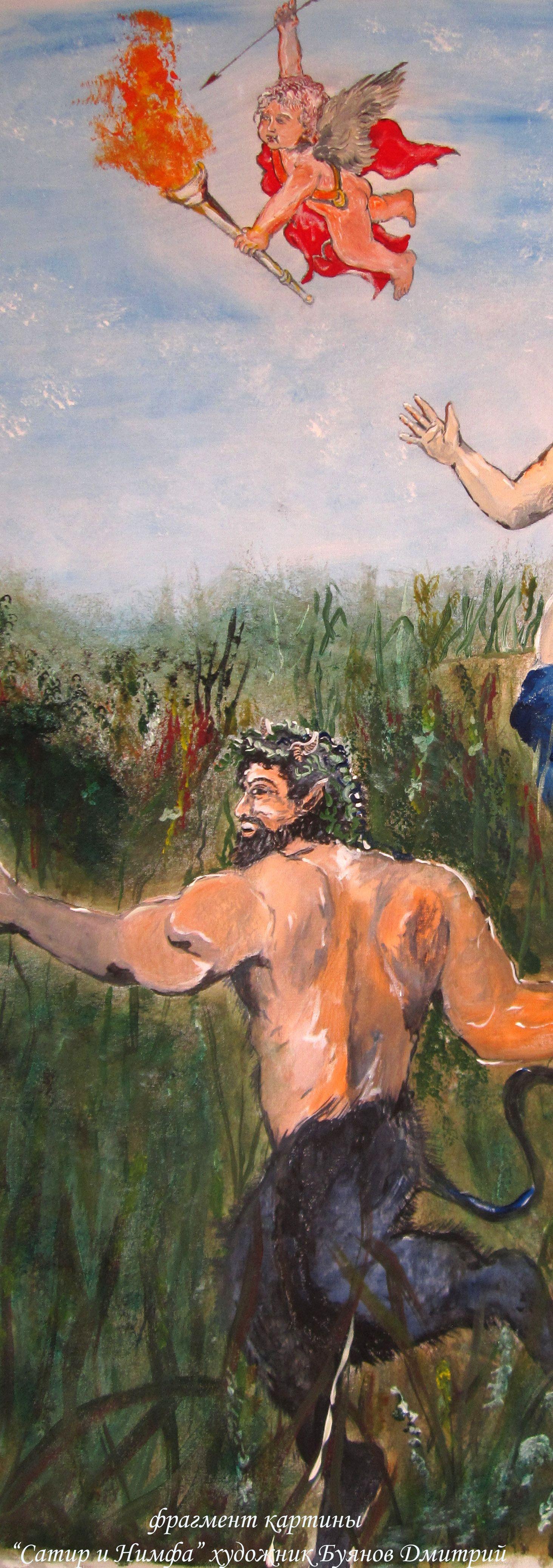 "Дмитрий Юрьевич Буянов. A fragment of the painting ""Satyr and Nymph"""
