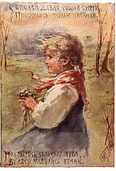 Елизавета Меркурьевна Бём (Эндаурова). С полей давно сошли снега