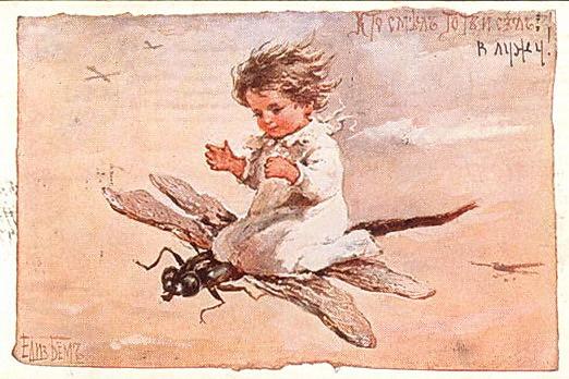 Елизавета Меркурьевна Бём (Эндаурова). Кто смел
