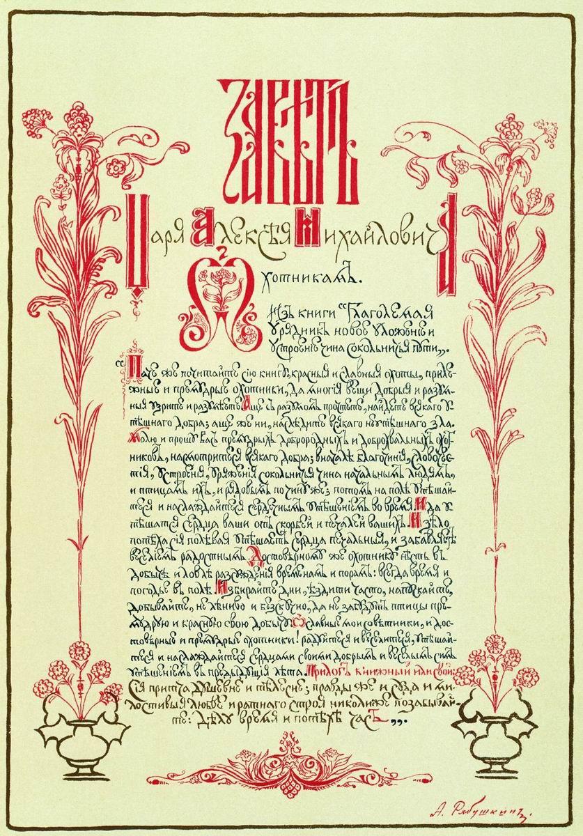 Andrei Petrovich Ryabushkin. Tsar Alexey Mikhailovich's testament to hunters. Sketch