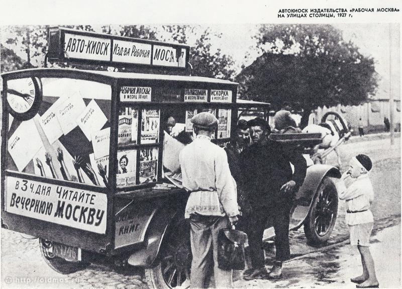Historical photos. Car kiosk in Moscow
