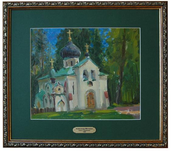 Alexander Matyukhin. Autumn in Abramtsevo (22x26 cm)