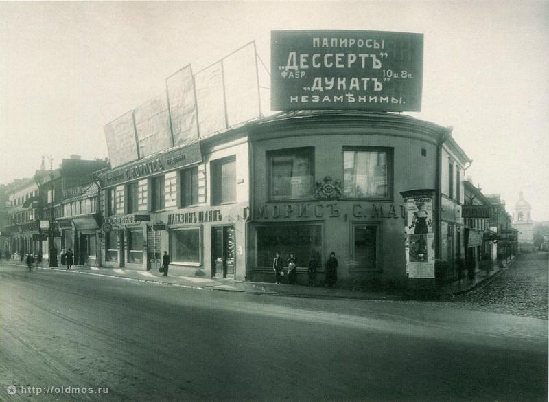 Historical photos. Cigarette advertisement