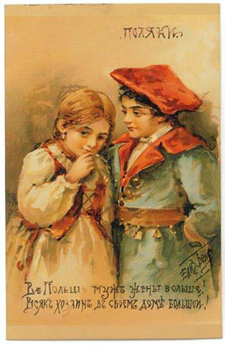Елизавета Меркурьевна Бём (Эндаурова). Поляки
