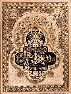 Иван Николаевич Ропет-Петров. 1879 год — оформление альбома «Византийские эмали. Собрание Звенигородского»