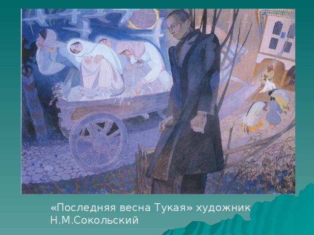 Н.М.Сокольский. Габдулла Тукай