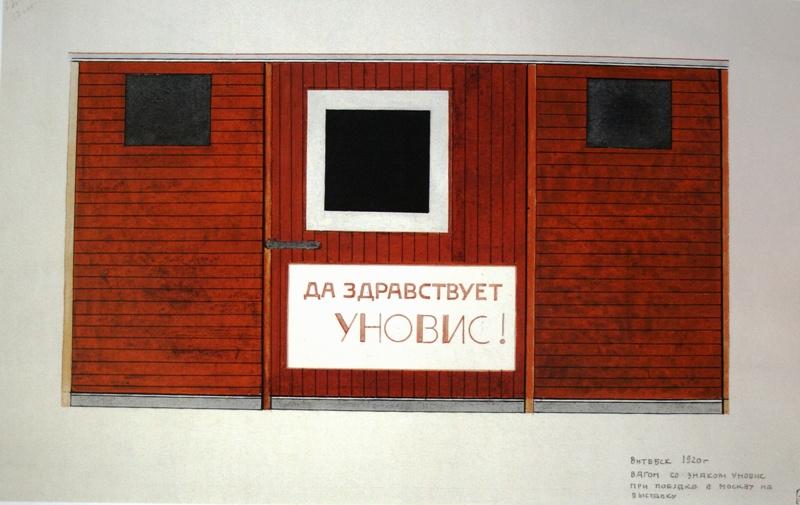 Николай Михайлович Суетин. Дизайн железнодорожного вагона Уновис