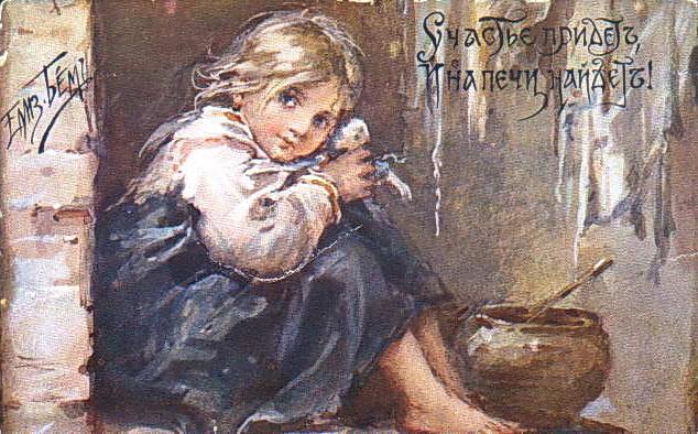 Елизавета Меркурьевна Бём (Эндаурова). Счастье придет и на печи найдет!