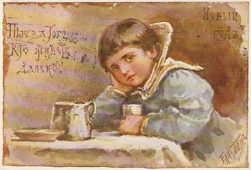 Елизавета Меркурьевна Бём (Эндаурова). Скука