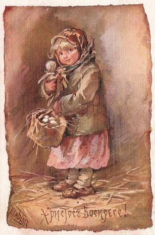 Елизавета Меркурьевна Бём (Эндаурова). Христос Воскресе!