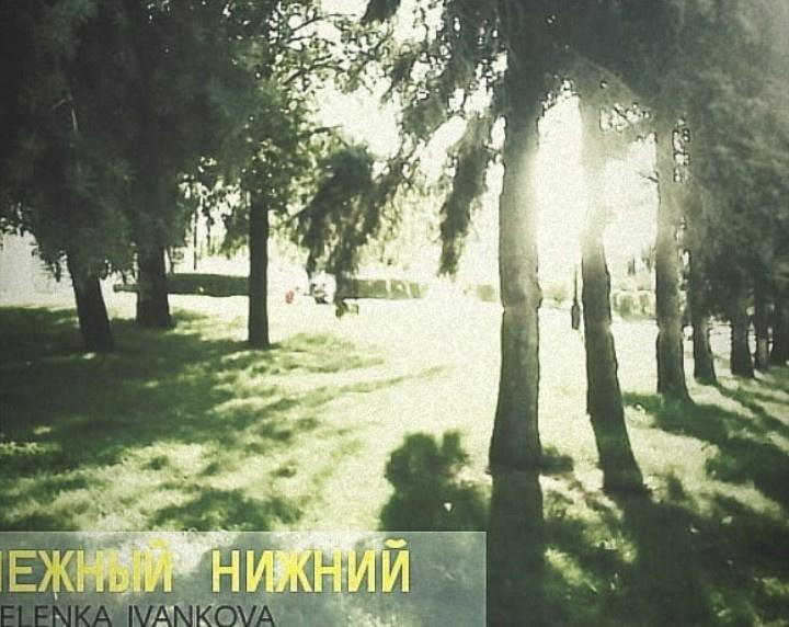 "Elenka Ivankova. Postcard from the series ""Gentle Bottom"". Fragment"