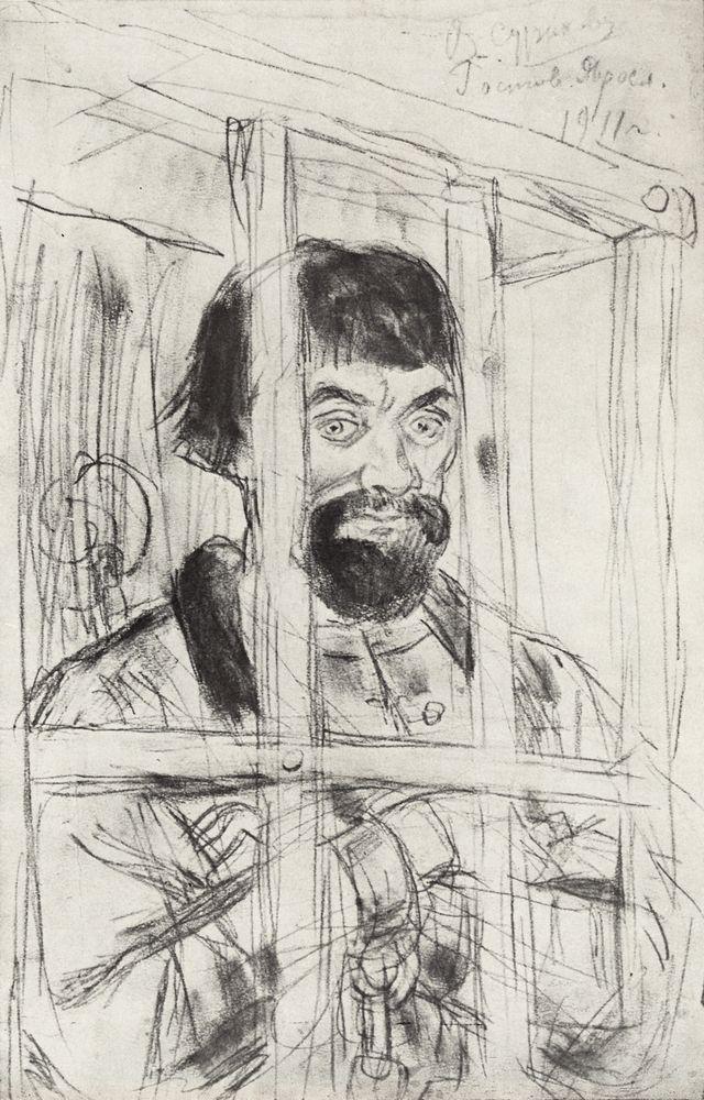 Василий Иванович Суриков. Пугачев