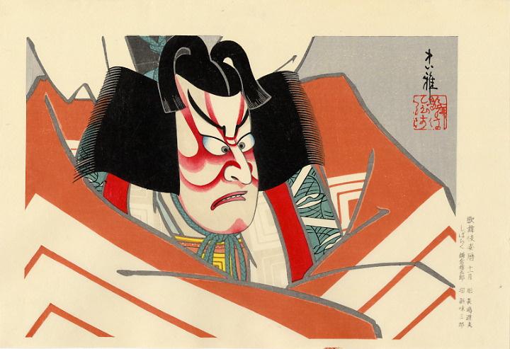 Tadamasa. Japanese painting. Тадамаса13