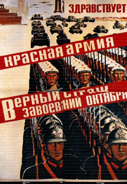 Unknown artist. Long live the red army - the faithful guardian of the conquests of October!