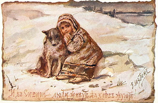 Елизавета Меркурьевна Бём (Эндаурова). И в Сибири люди живут да хлеб жуют!