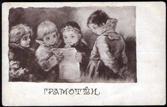 Елизавета Меркурьевна Бём (Эндаурова). Грамотеи