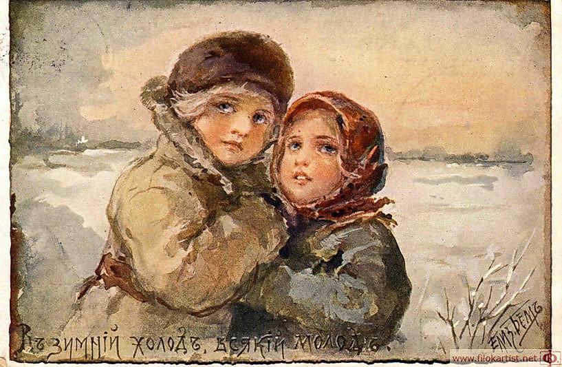 Елизавета Меркурьевна Бём (Эндаурова). В зимний холод всякий молод