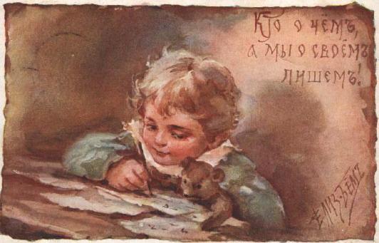 Елизавета Меркурьевна Бём (Эндаурова). Кто о чем, а мы о своем пишем!