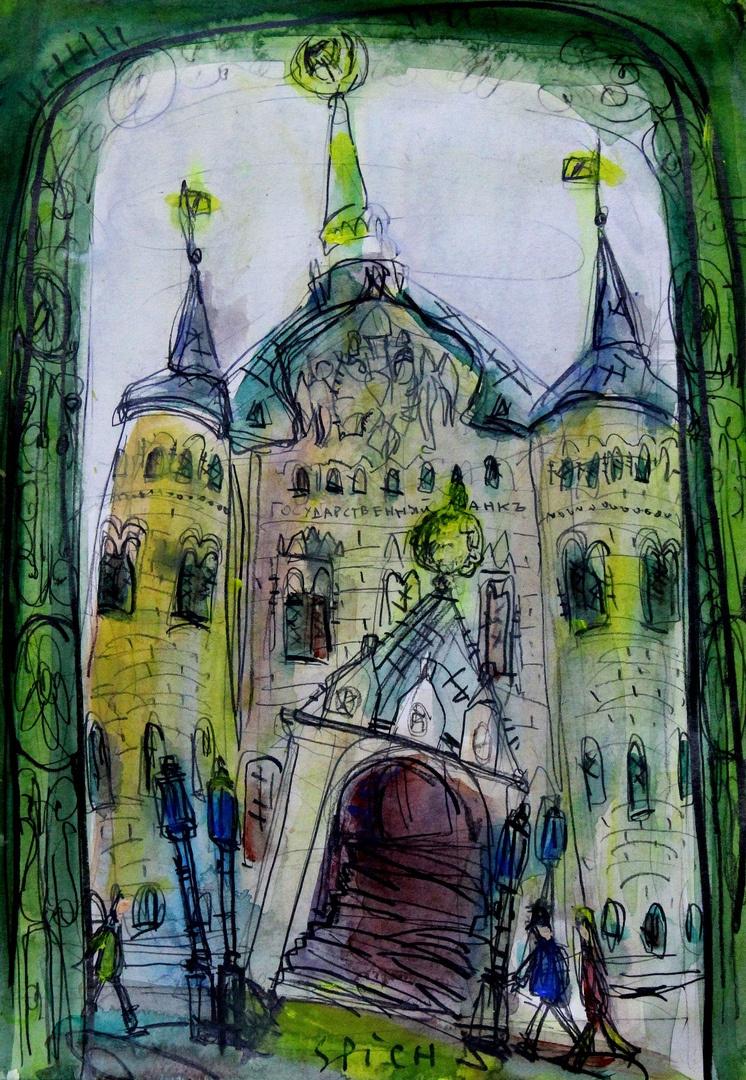 "Ilya Pavlovich Spichenkov. State Bank in Pokre. From the series ""Walking along the Lower""."