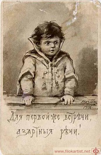 Елизавета Меркурьевна Бём (Эндаурова). Для первой же встречи