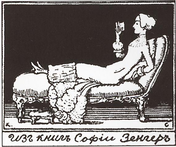 Константин Андреевич Сомов. Экслибрис С.П. Зенгер