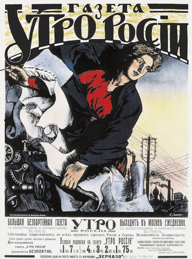 """Evgeniy Evgenievich Lansere. Advertising poster of the newspaper """"Morning of Russia"""""""