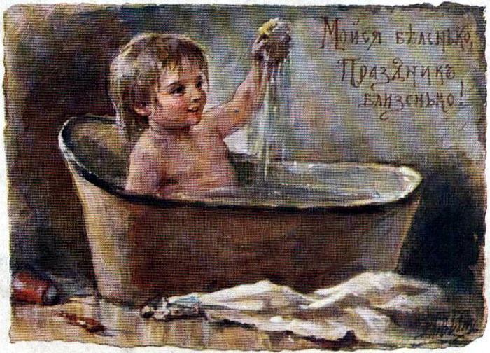 Елизавета Меркурьевна Бём (Эндаурова). Мойся беленько