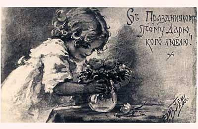 Елизавета Меркурьевна Бём (Эндаурова). Тому дарю, кого люблю!