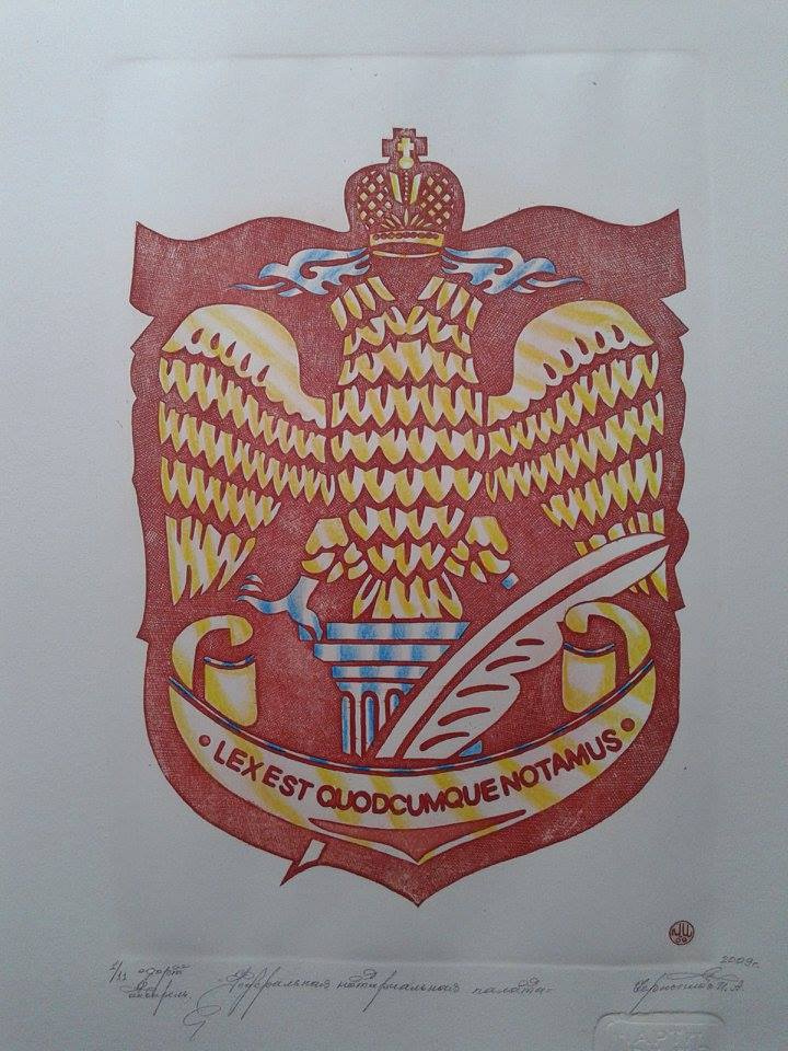 Igor Alexandrovich Chernyshov. Federal Chamber of Notaries