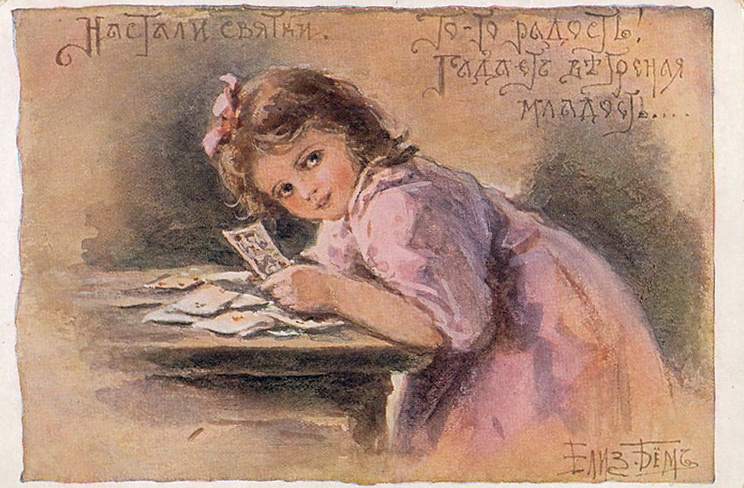 Елизавета Меркурьевна Бём (Эндаурова). Настали святки