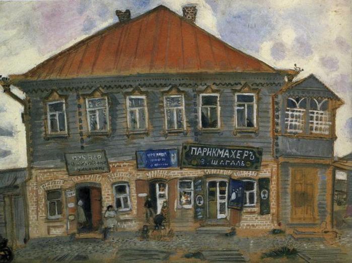 Марк Захарович Шагал. Дом в местечке Лиозно